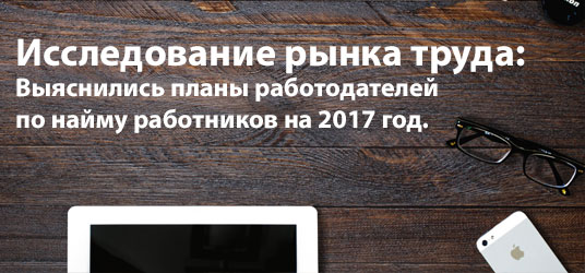 Планы работодателей на 2017 год.