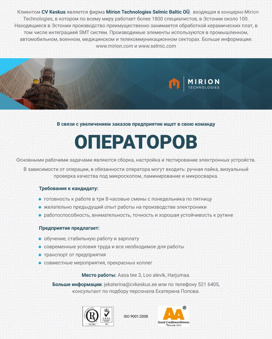 MIRION TECHNOLOGIES SELMIC BALTIC OÜ ОПЕРАТОР