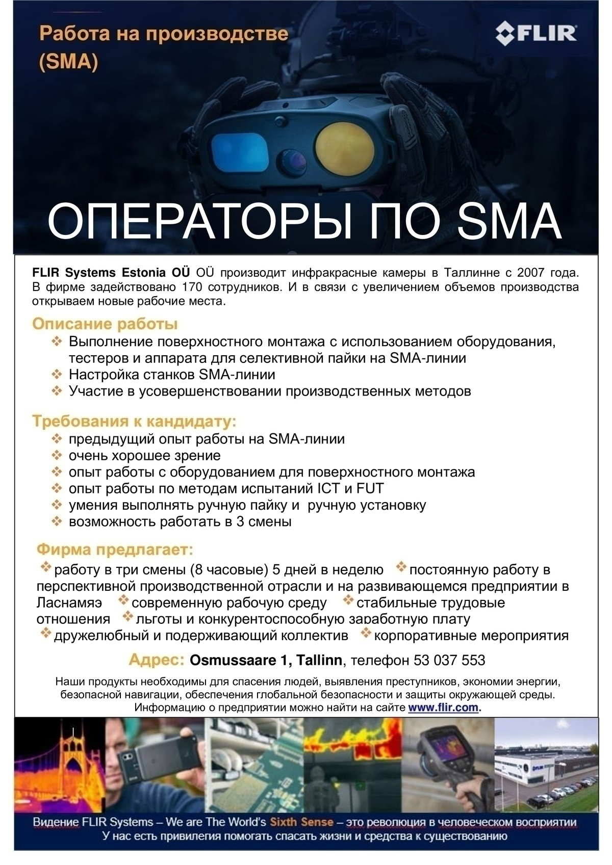 FLIR Systems Estonia OÜ Оператор на линии SMA