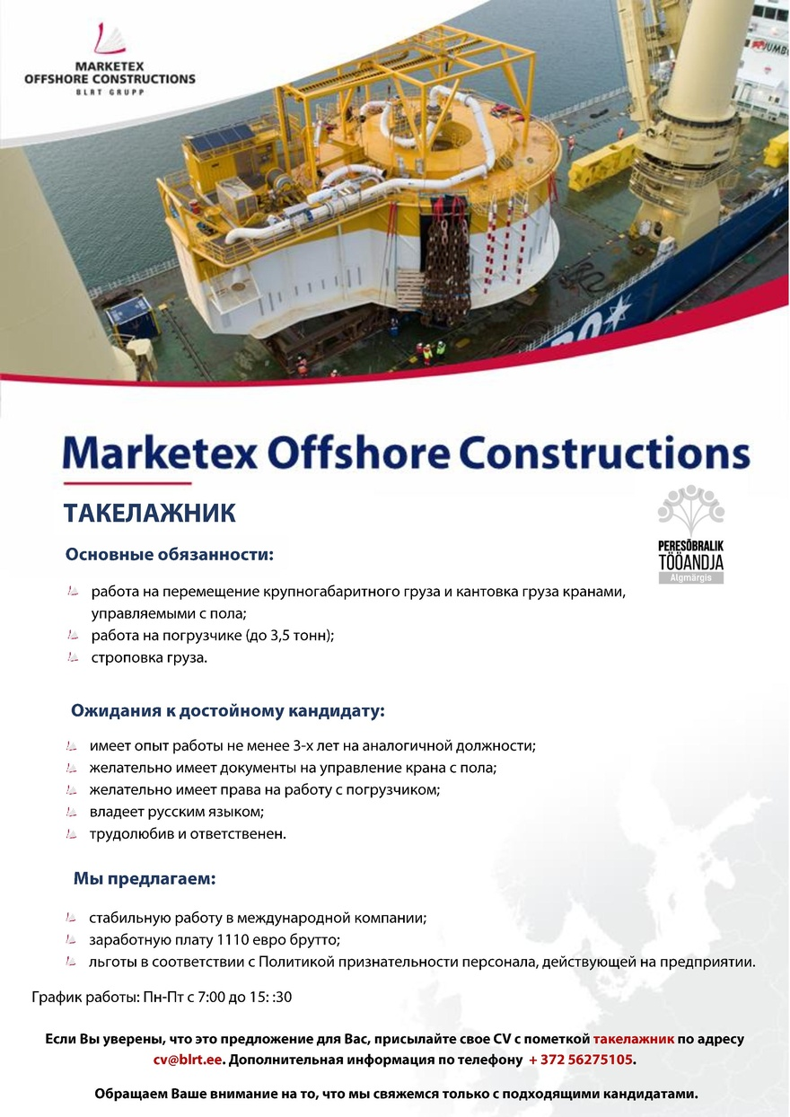 MARKETEX OFFSHORE CONSTRUCTIONS OÜ Такелажник